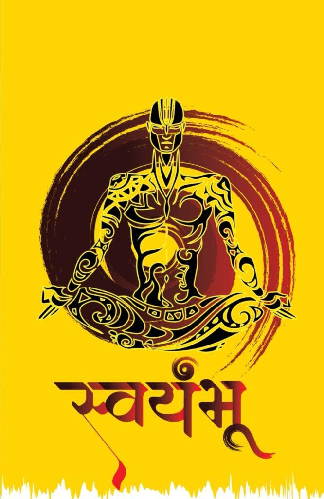 Swayambhu Comics