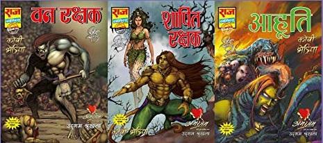 Udgam Shrinkhla Bhediya - Raj Comics