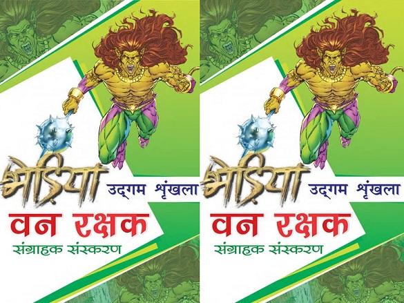Van Rakshak Collectors Edition - Raj Comics
