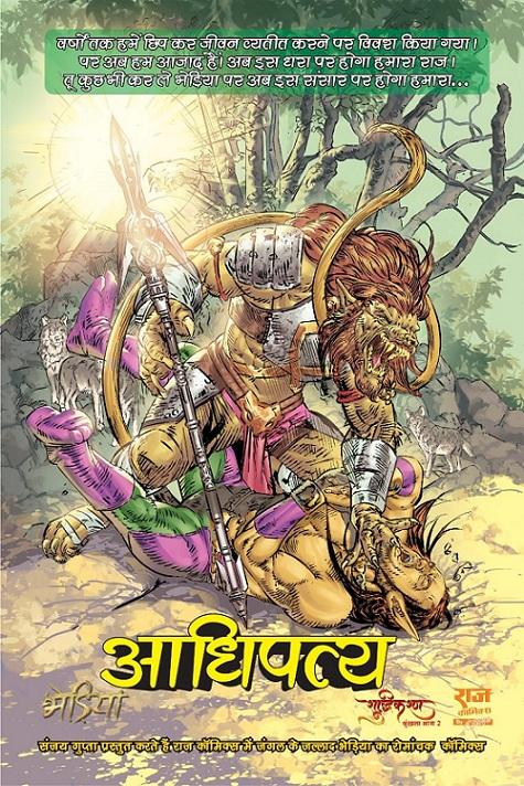 Adhipatya Ad - Suddhikaran Series - Bheriya - Raj Comics