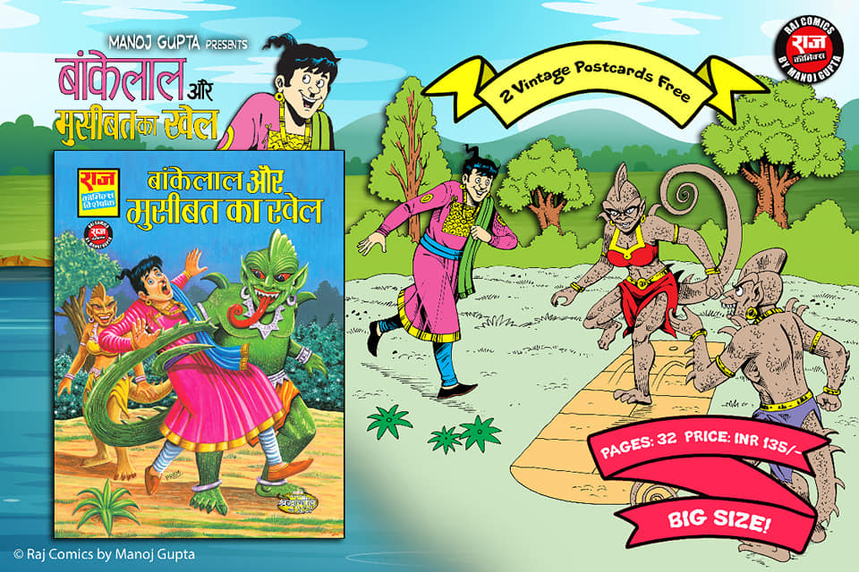 Bankelal Aur Musibat Ka Khel - Raj Comics