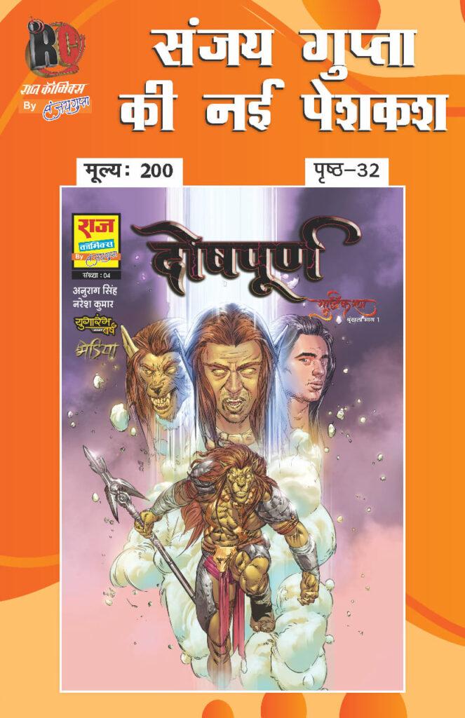 Doshpoorn - Suddhikaran Series - Bheriya - Raj Comics