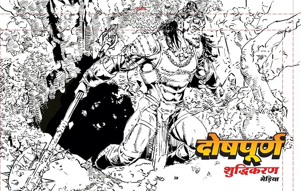 Doshpoorn - Suddhikaran Series - Bheriya - Raj Comics By Sanjay Gupta