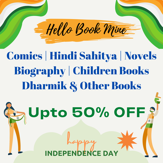 Independence Day Sale - Hello Book Mine