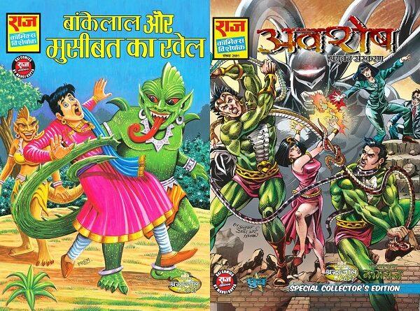 Raj Comics - Bankelal - Nagraj - Dhruva
