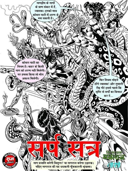 Sarpsatra - Nagraj Aur Tausi - Nagdweep - Cobra Ghati