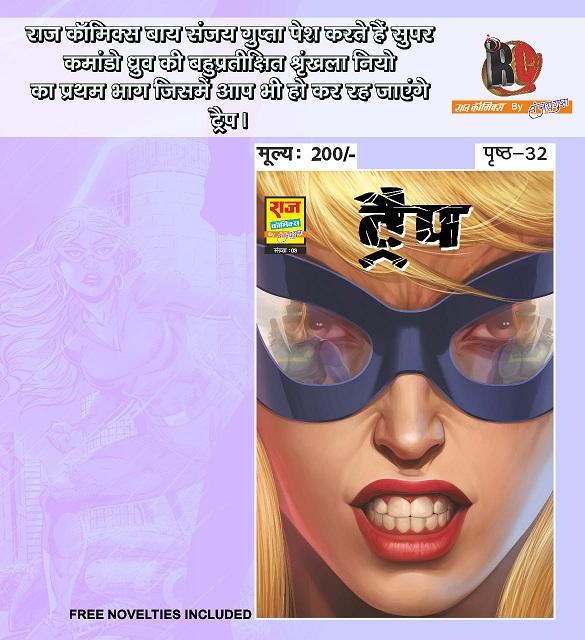 Trap - Neo - Super Commando Dhruva - Chandika - Raj Comics