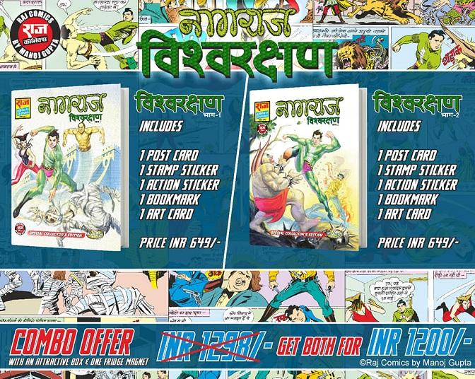 Vishwarakshan - Nagraj - Raj Comics