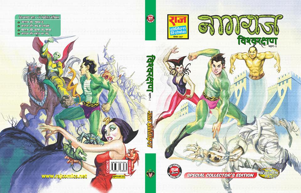 Vishwarakshan Part 1 - Nagraj - Raj Comics