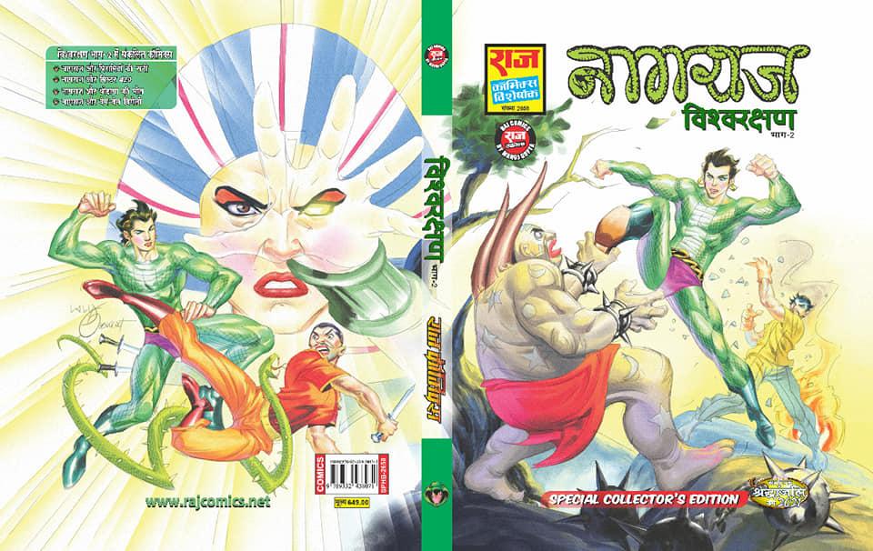 Vishwarakshan Part 2 - Nagraj - Raj Comics