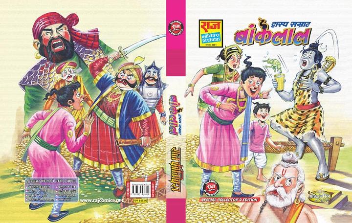 Hasya Samrat Bankelal - Raj Comics - Collectors Edition