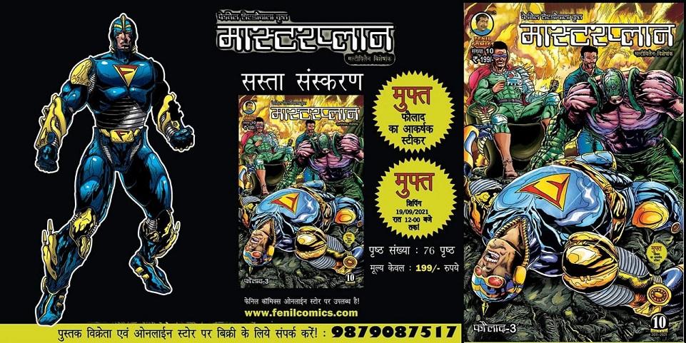 Masterplan Sasta Sanskaran - Fenil Comics