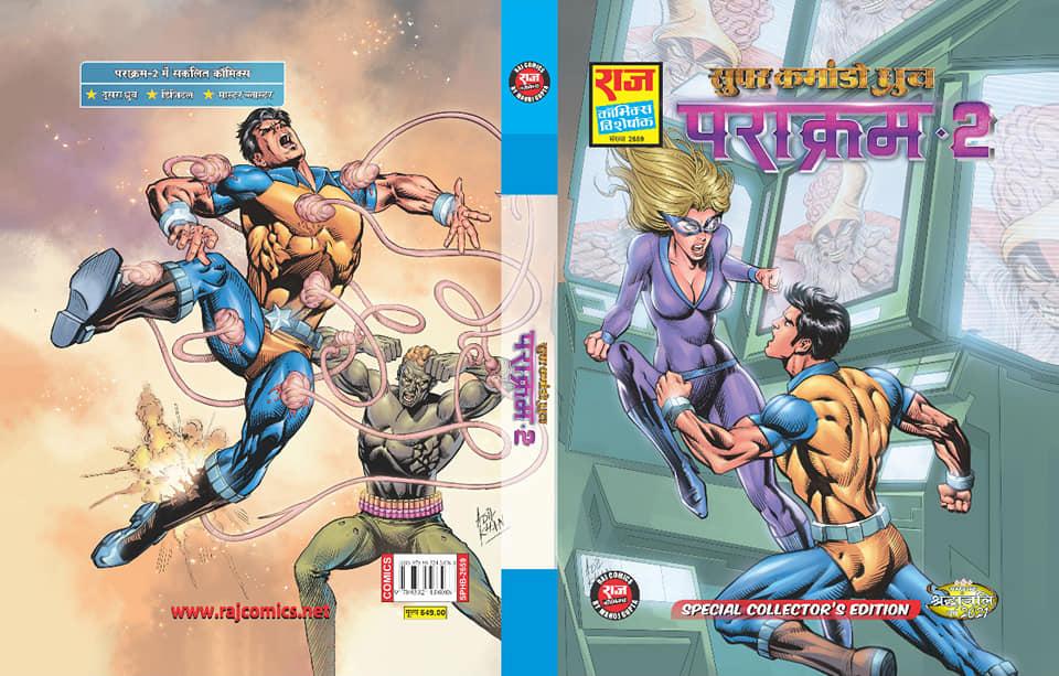 Parakram 2 - Super Commando Dhruva - Collectors Edition