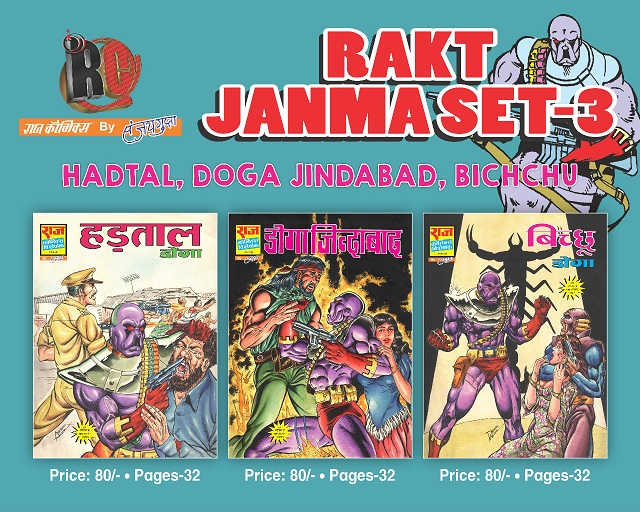 Rakt Janma Set 3 - Doga - Raj Comics
