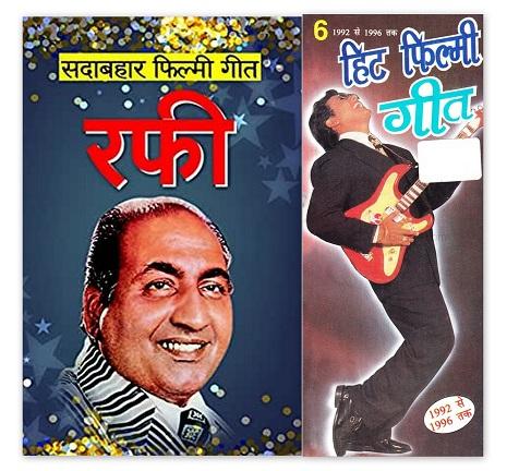 Sadabhahar Geet Rafi