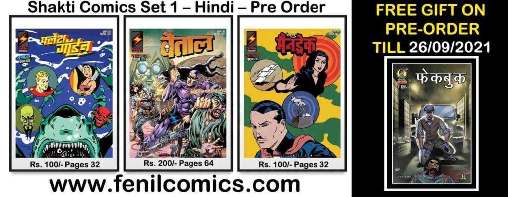 Shakti Comics - Pre Order - Fenil Comics