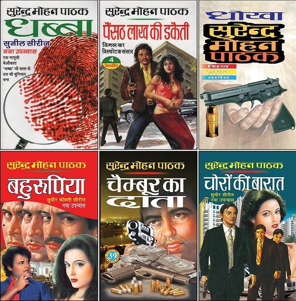 Surendra Mohan Pathak - Novels