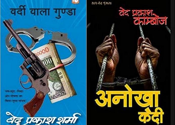 Vardi Wala Gunda - Ved Prakash Sharma And Anokha Kaidi - Ved Prakash Kamboj