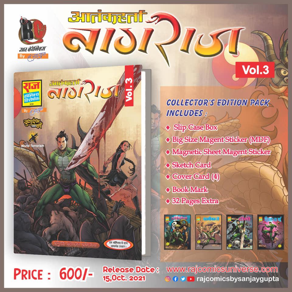 Aatankharta Volume 3 - Raj Comics