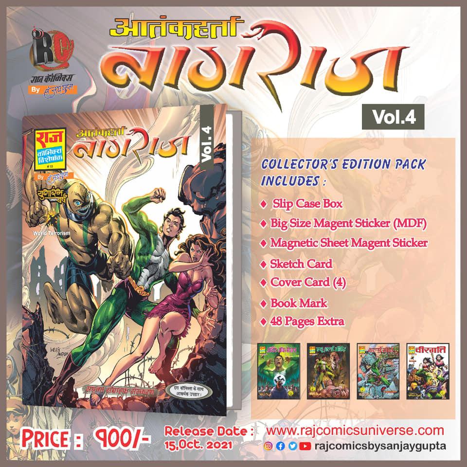 Aatankharta Volume 4 - Raj Comics