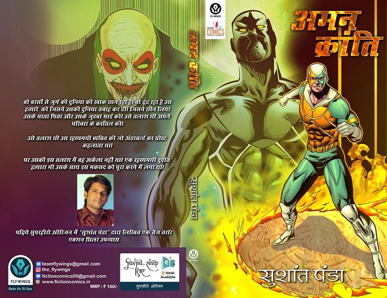 Aman Karnti - Novel - Fiction Comics - Sushant Panda