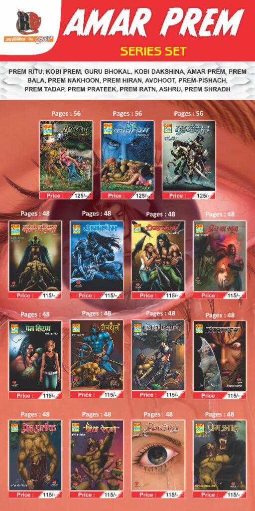 Amar Prem Series Set - Raj Comics