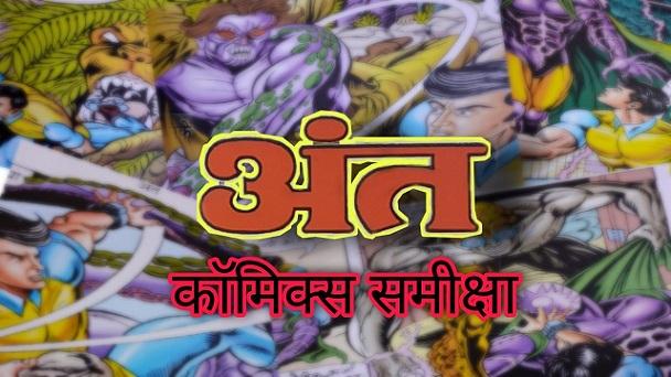 Ant - Super Commando Dhruva - Raj Comics - Review