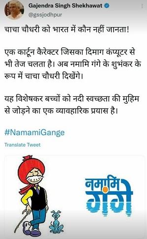 Chacha Chaudhary - Namami Gange - Ministry Tweet