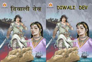 दिवाली देव – डायमंड काॅमिक्स (Diwali Dev – Diamond Comics)