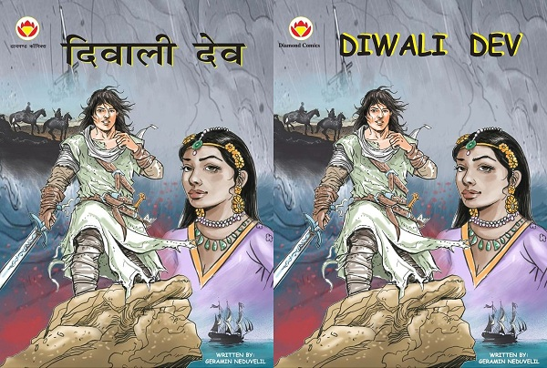 Diwali Dev - Diamond Comics - Cover