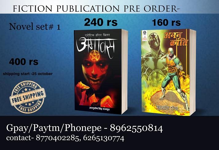 Fiction Comics - Novel Set