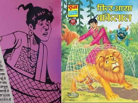 Fir Aaya Bankelal - Raj Comics