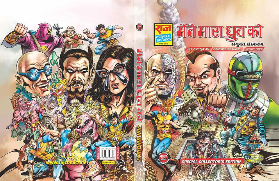 Maine Mara Dhruv Ko - Raj Comics - Cover