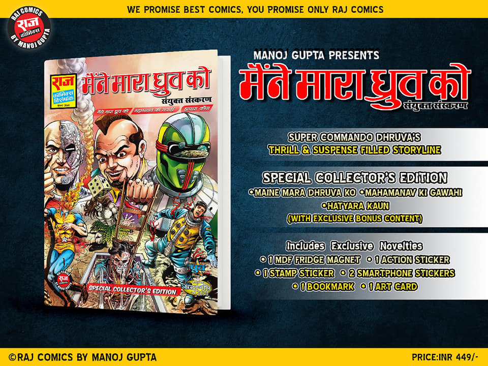 Maine Mara Dhruv Ko - Raj Comics - Hardcover