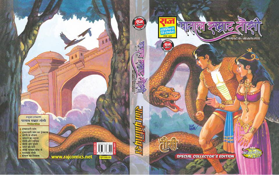 Paatal Samrat Tausi - Raj Comics - Cover