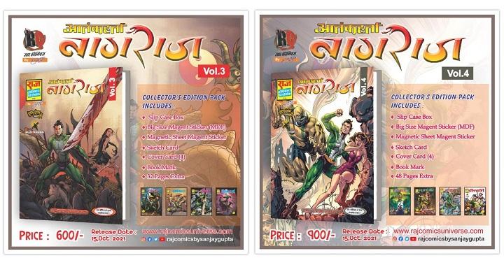 Raj Comics - Aatankharta Nagraj Collectors Edition