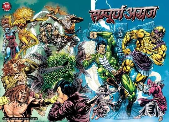 Sampoorn Agraj - Raj Comics - Cover