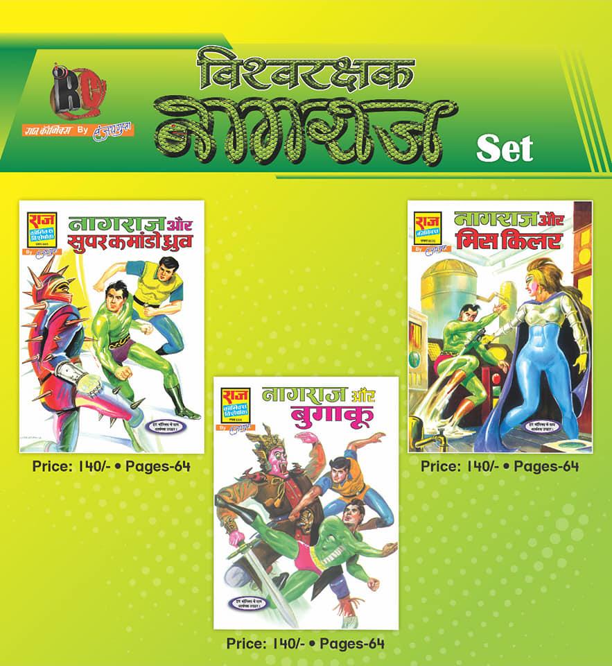 Vishwarakshak Nagraj Set - Raj Comics