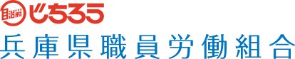 自治労 兵庫県職員労働組合