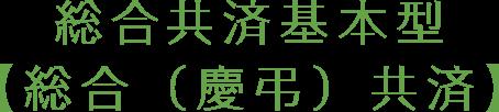 総合共済基本型【総合(慶弔)共済】