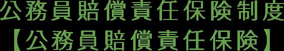 公務員賠償責任保険制度【公務員賠償責任保険】