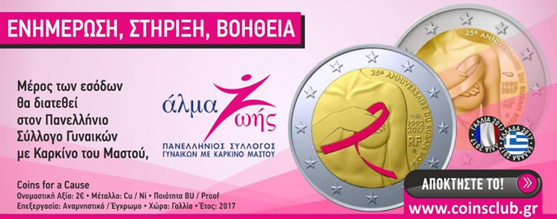 Ροζ Οκτώβριος:Το 2€ στη μάχη κατά του καρκίνου του μαστού!