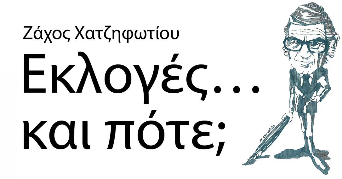 Εlections… and when? Εκλογές… και πότε;