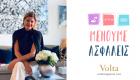 Μάνια Μπικώφ: Μπορούμε να βγούμε πραγματικά ωφελημένοι, πιο δυνατοί και πιο σοφοί