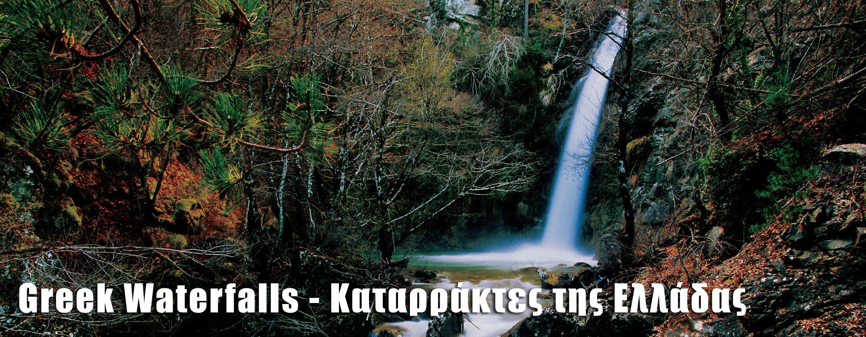 waterfall-slider-1