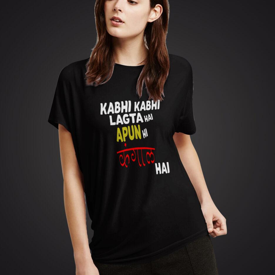 Kabhi Kabhi Lagta Hai Apun Hi Kangal Hai