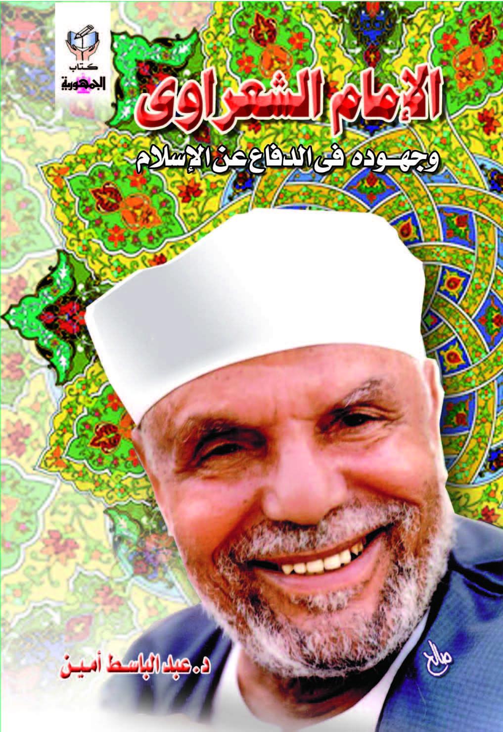 الإمام الشعراوى