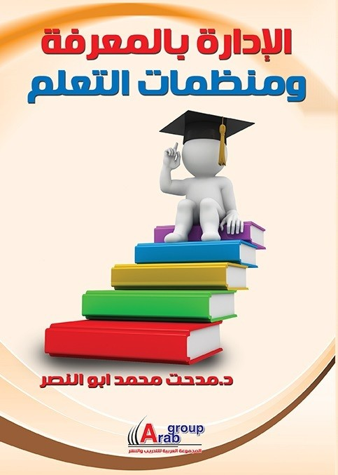 الإدارة بالمعرفة ومنظمات التعلم