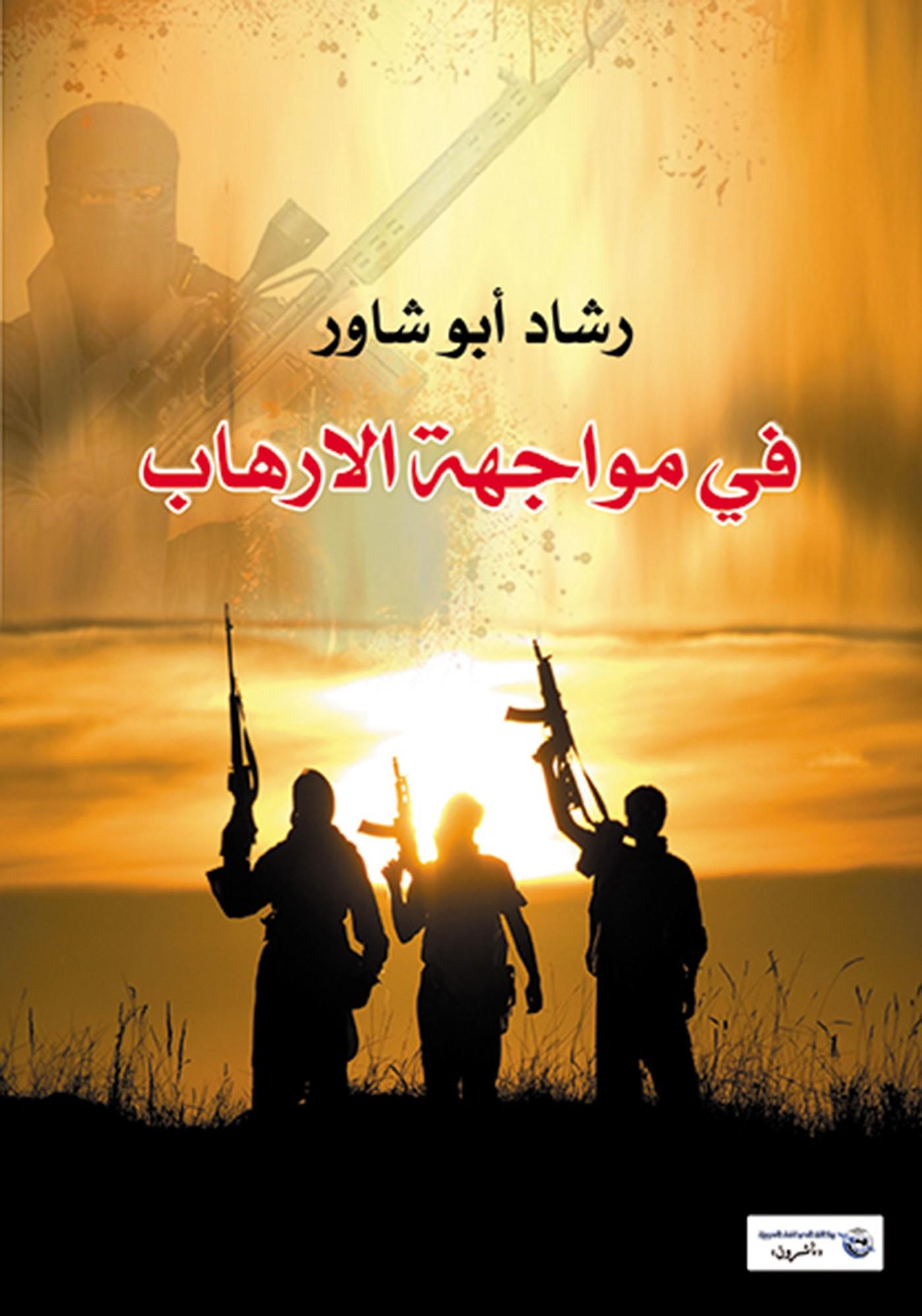 في مواجهة الإرهاب