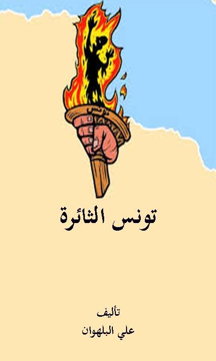 تونس الثائرة